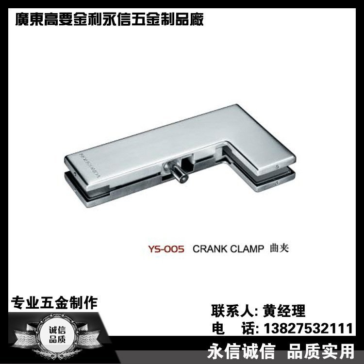 玻璃门夹YS-005
