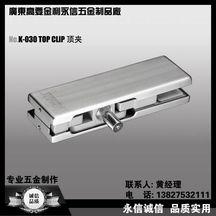 No. K-030 top clip