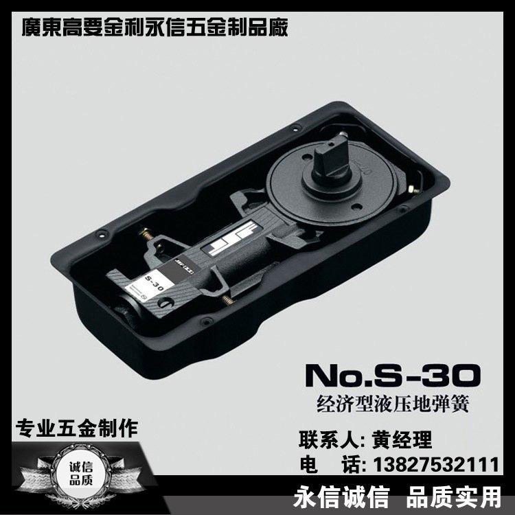 No.S-30
