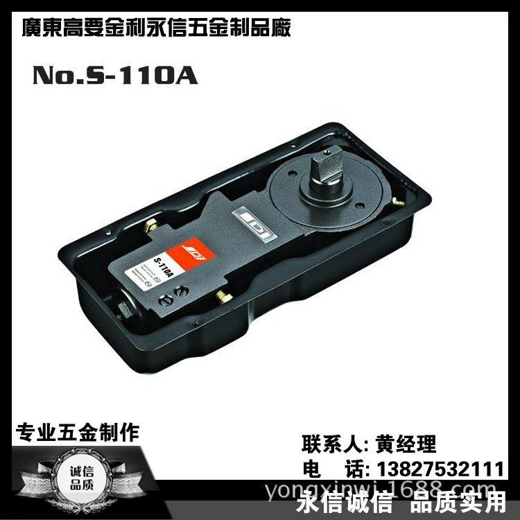 No.S-110A