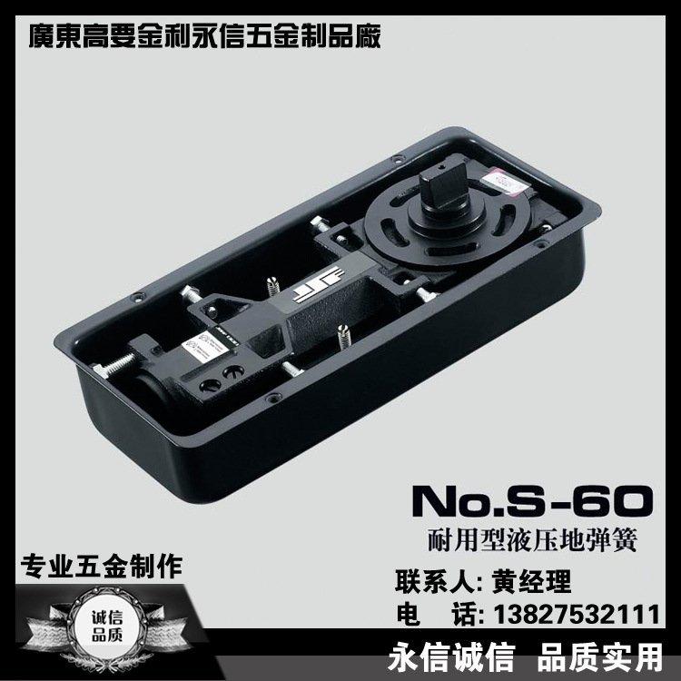 No.S-60
