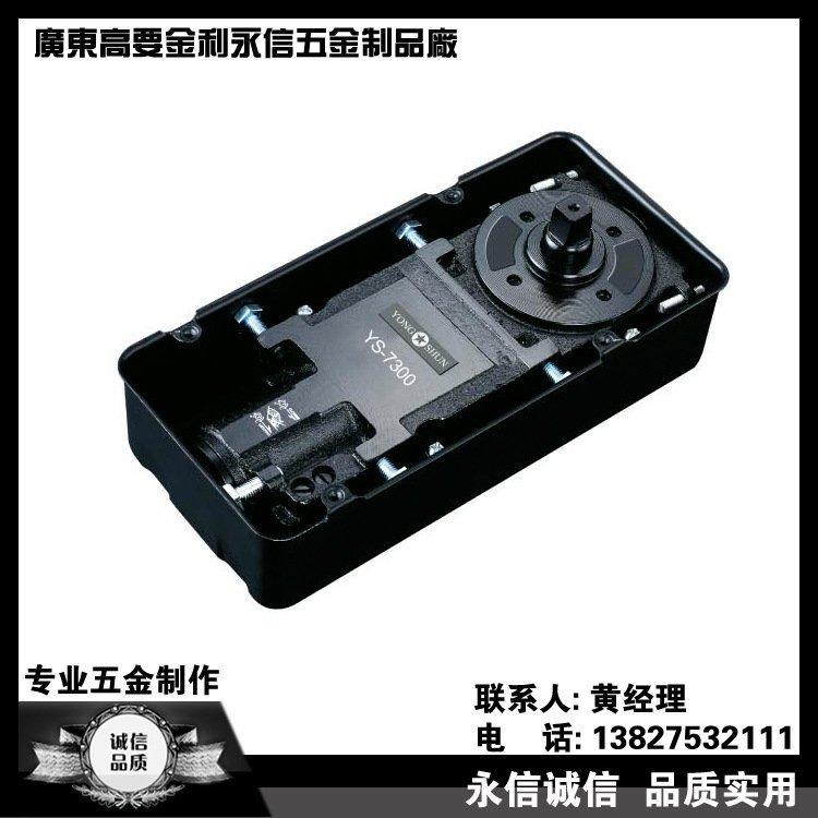 YS-7300